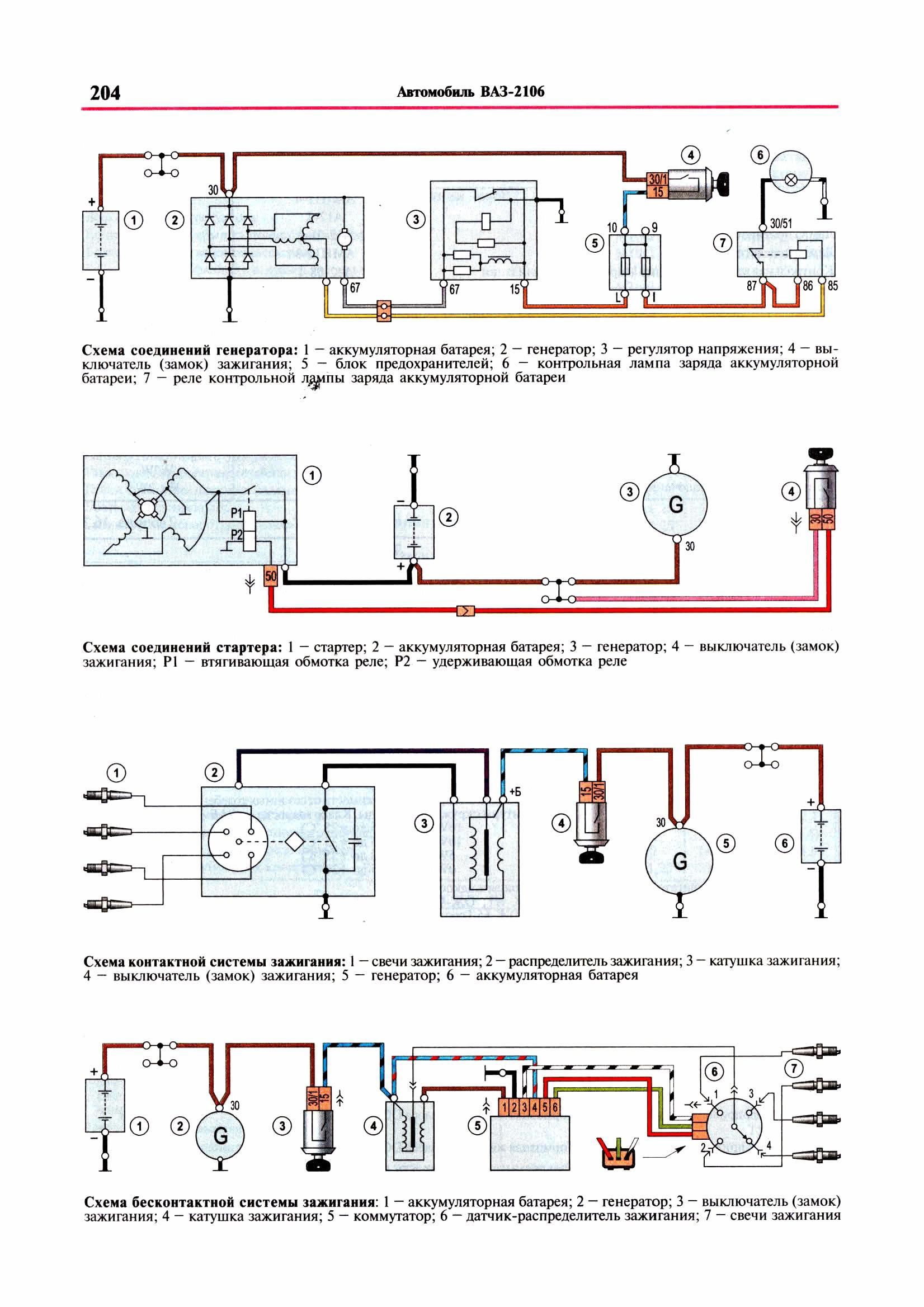 схема подключения тахометра ваз 2106